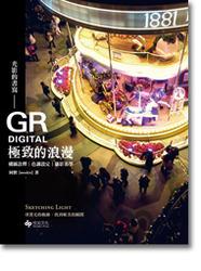 光影的書寫:GRD 極致的浪漫-攝影美學︱色調設定︱構圖詮釋-cover