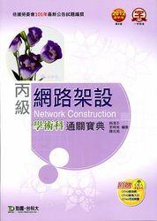 丙級網路架設學術科通關寶典 (2012最新版第4版)-cover
