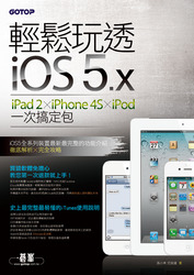 輕鬆玩透 iOS 5.X ─ iPad 2 X iPhone 4S X iPod 一次搞定包-cover