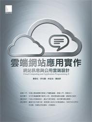 雲端網站應用實作-網站訊息與公用雲端設計-cover