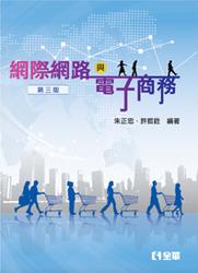 網際網路與電子商務, 3/e-cover