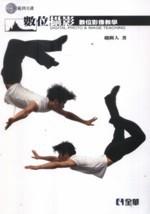 數位攝影數位影像教學, 4/e-cover
