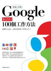 雲端工作術:Google 教我的 100 個工作方法-cover