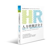 人力資源計分卡─連結人力、策略與績效的評量系統 (The HR Scorecard:Linking People, Strategy and Performance)-cover