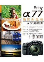 Sony a77 攝影新風潮-cover