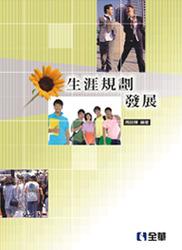 生涯規劃發展, 3/e-cover