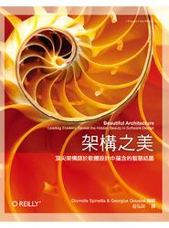 架構之美-頂尖架構師於軟體設計中蘊含的智慧結晶 (Beautiful Architecture)-cover