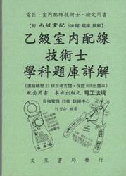 乙級室內配線技術士學科題庫詳解 (附丙級室配 500題 題庫精解), 25/e-cover
