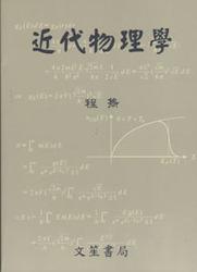 近代物理學-cover