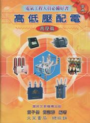 高低壓配電 - 高壓篇-cover