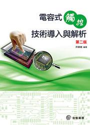 電容式觸控技術導入與解析, 2/e-cover