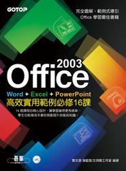 Office 2003 高效實用範例必修 16 課-cover