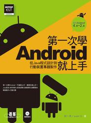 第一次學 Android 就上手─從 Java 程式設計到行動裝置專題製作-cover