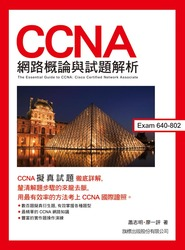 CCNA 網路概論與試題解析-cover