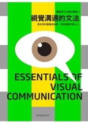 視覺溝通的文法:圖像時代必備的視覺力,教你用好圖像說故事,用好視覺打動人心 (Essentials of Visual Communication)-cover