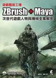 遊戲藝術工場─ ZBrush + Maya 次世代遊戲人物與機械全案解密-cover