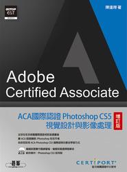 ACA 國際認證 Photoshop CS5 視覺設計與影像處理(增訂版)-cover