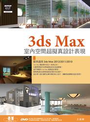 3ds Max 室內空間超擬真設計表現-cover