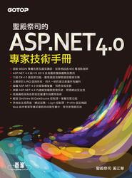 聖殿祭司的 ASP.NET 4.0 專家技術手冊-cover