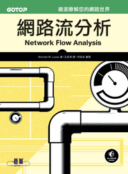 網路流分析 (Network Flow Analysis)-cover