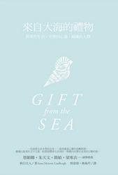 來自大海的禮物-cover