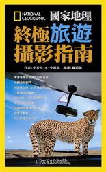 國家地理終極旅遊攝影指南 (Ultimate Field Guide to Travel Photography)-cover