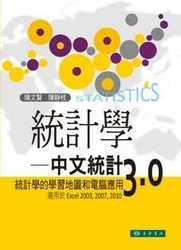 統計學-中文統計3.0 (統計學的學習地圖和電腦應用,適用於Excel 2003、2007、2010)-cover