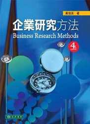 企業研究方法, 4/e-cover