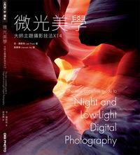 微光美學─大師主題攝影技法 X 14 (The new complete guide to night and low-light digital photography)-cover