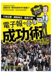 電子報成功術-cover