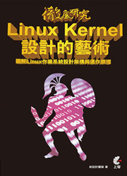 徹底研究 Linux Kernel 設計的藝術-圖解 Linux 作業系統設計架構與運作原理-cover