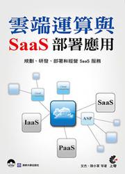雲端運算與 SaaS 部署應用-cover