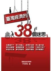 臺灣經濟的 38 個迷思-cover