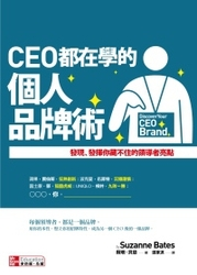 CEO 都在學的個人品牌術-發現、發揮你藏不住的領導者亮點 (Discover Your CEO Brand)-cover