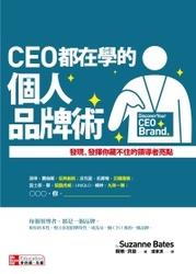 CEO 都在學的個人品牌術-發現、發揮你藏不住的領導者亮點 (Discover Your CEO Brand)