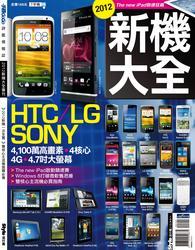 2012 新機大全-cover