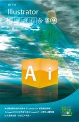 Illustrator 視訊課程合集 (9)-cover