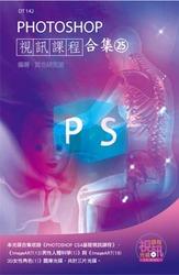 Photoshop 視訊課程合集 (25)-cover