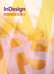 InDesign 自動版型合集 (6)-cover