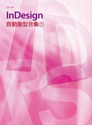 InDesign 自動版型合集 (7)-cover