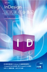 InDesign 視訊課程合集 (6)-cover