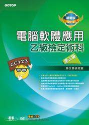 電腦軟體應用乙級檢定術科, 3/e-cover