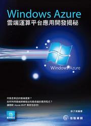 Windows Azure 雲端運算平台應用開發揭祕-cover