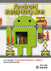 Android 系統原理深入解析-cover