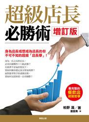 超級店長必勝術(增訂版)-cover