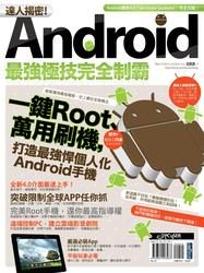 達人揭密 ! Android 最強極技完全制霸-cover