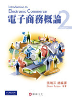 電子商務概論 (Introduction to Electronic Commerce, 2/e)-cover