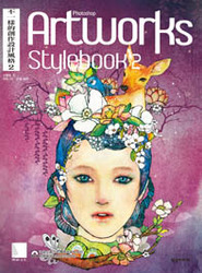 不一樣的創作設計風格 2 -Photoshop Artworks Stylebook 2-cover