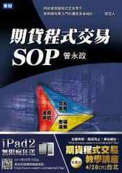 期貨程式交易 SOP-cover