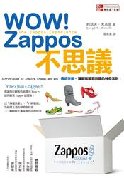 Wow ! Zappos 不思議─傳遞快樂‧讓顧客願意回購的神奇法則